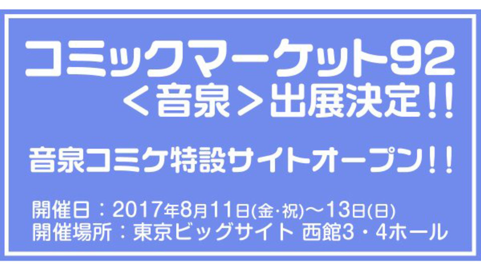 音泉コミケ92特設サイト
