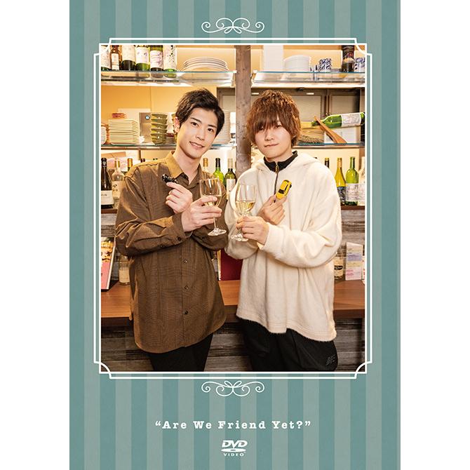 天﨑滉平・大塚剛央の「僕たちもう、フレンドですよね ...