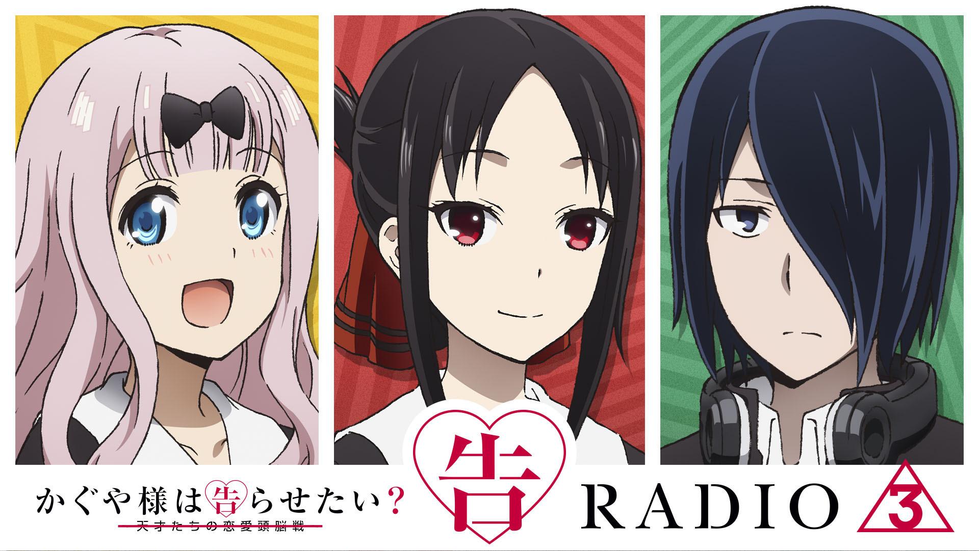 ラジオ 早坂 愛