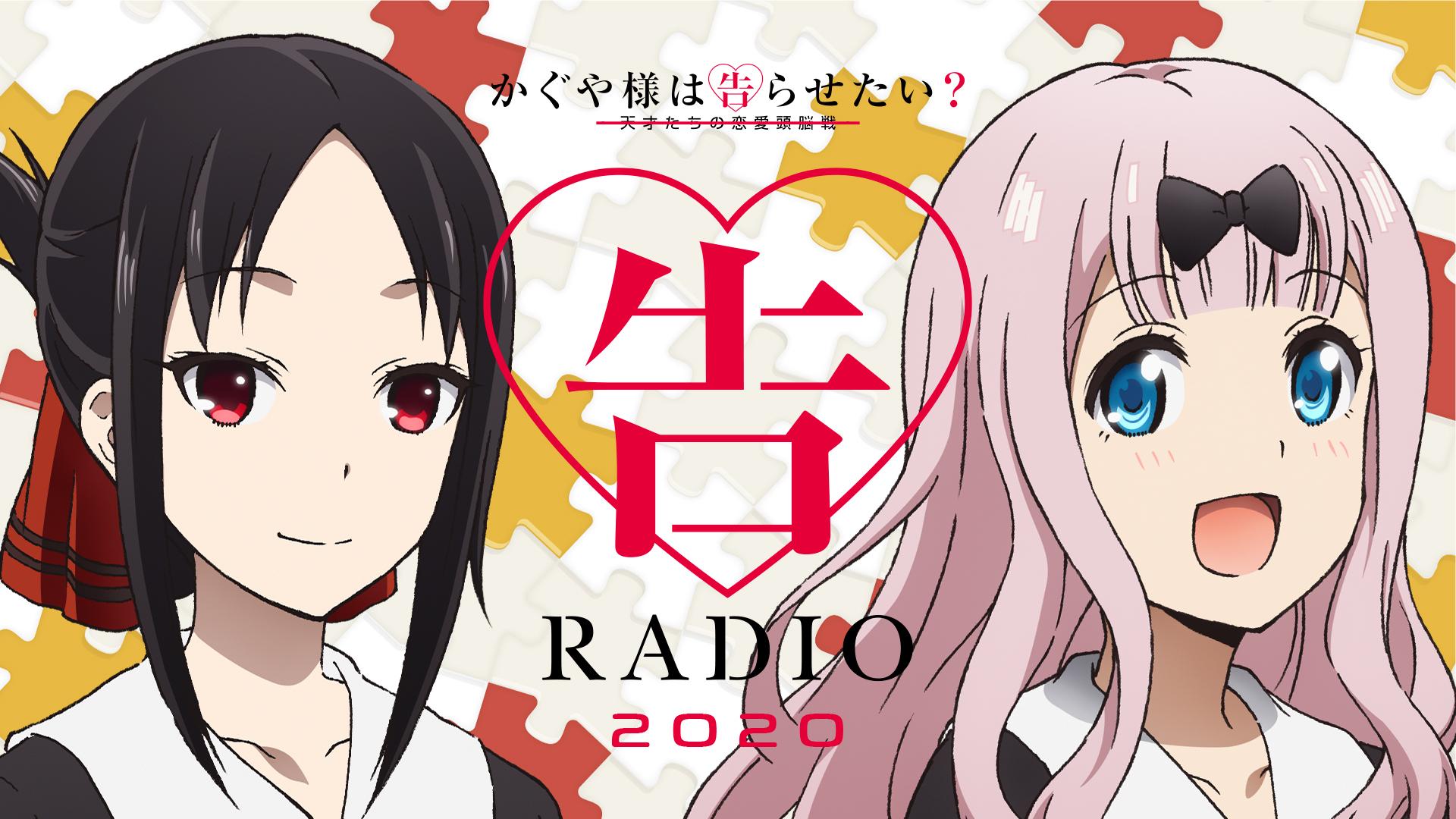 告radio インターネットラジオステーション 音泉