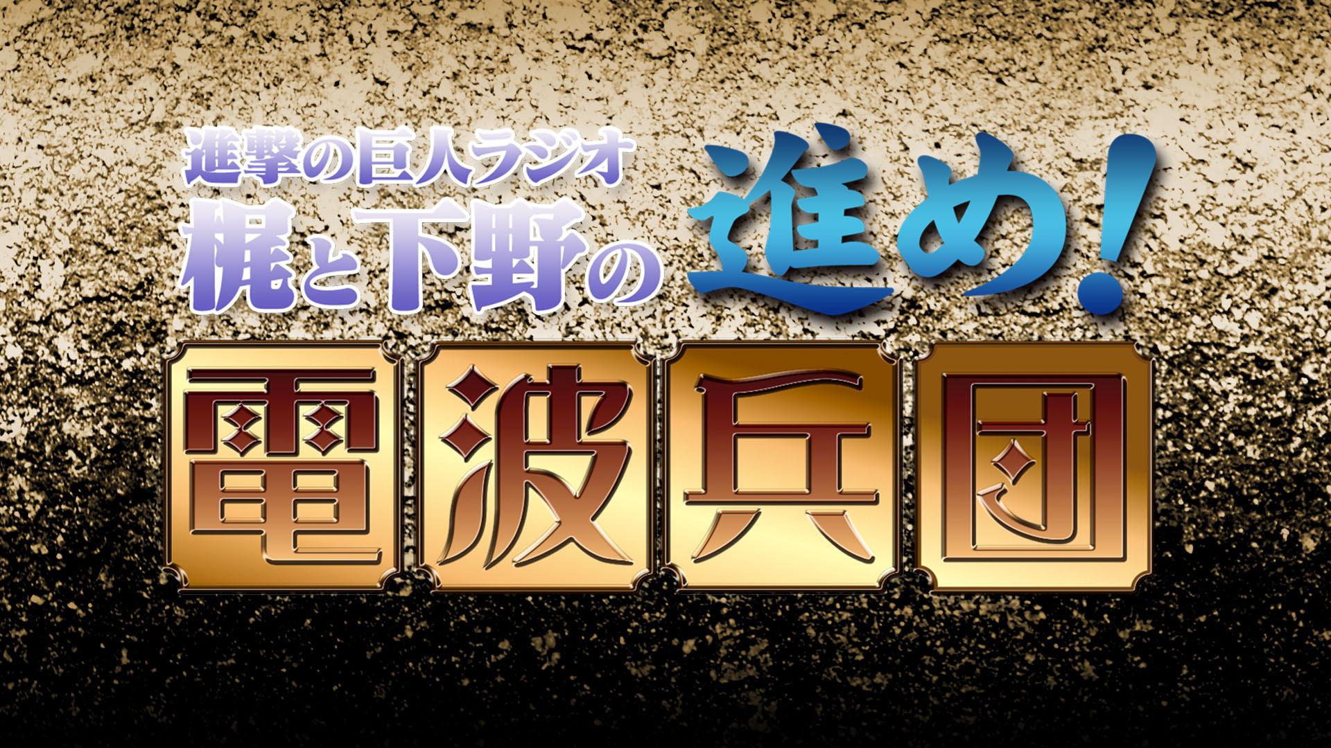進撃の巨人ラジオ ~梶と下野の進め!電波兵団~ | インターネット ...